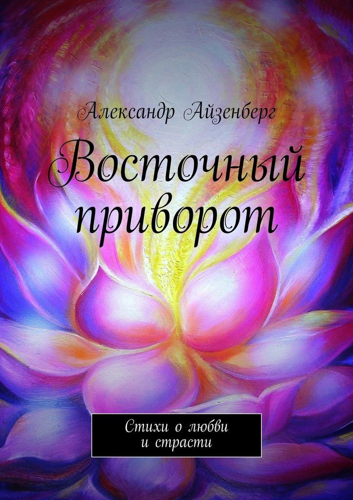 Александр Айзенберг Восточный приворот александр айзенберг поэтический дневник просветление