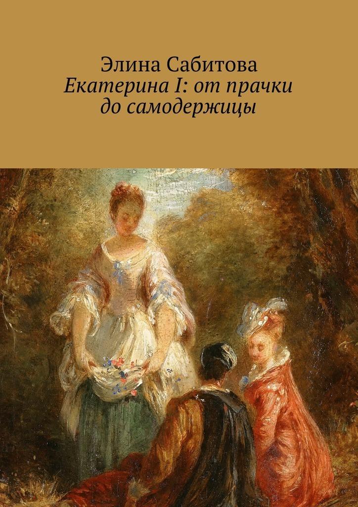 Екатерина I: от прачки до самодержицы изменяется спокойно и размеренно