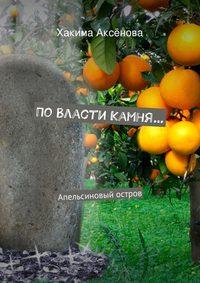 Аксёнова, Хакима  - Повласти камня…