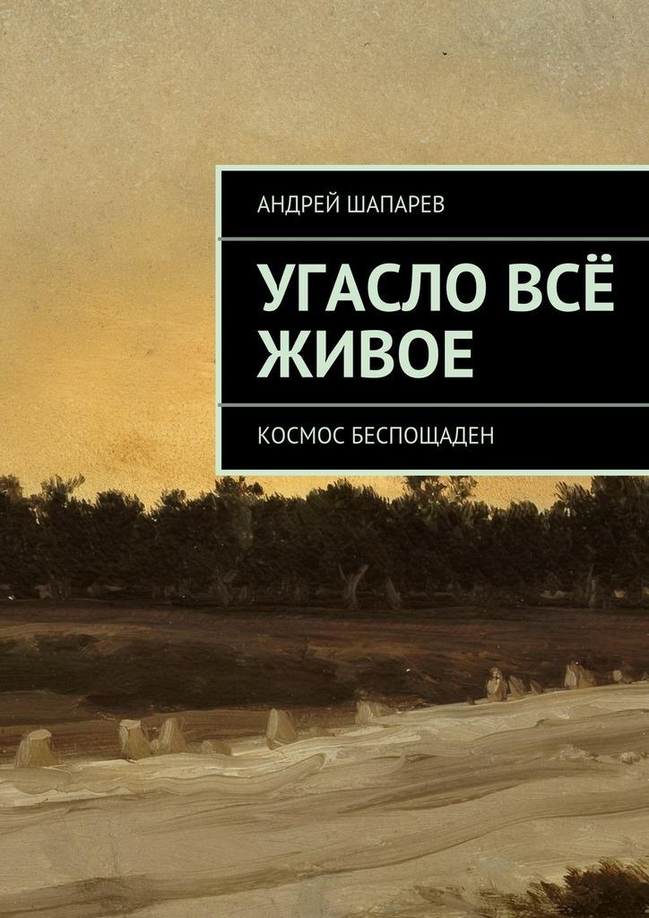 Андрей Шапарев бесплатно
