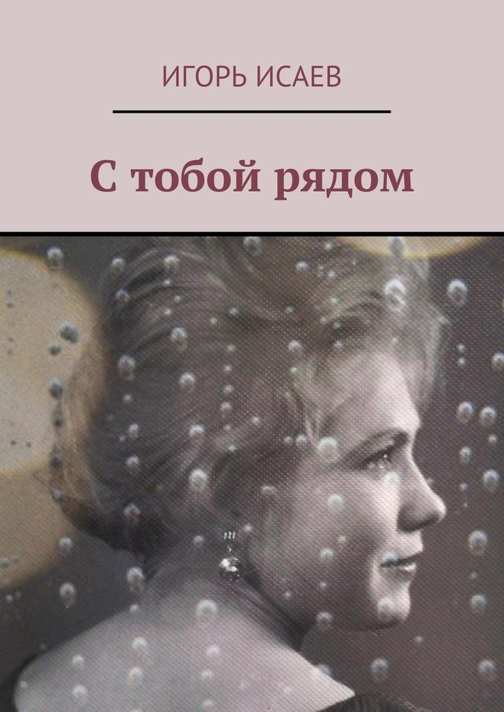 обложка электронной книги Стобой рядом