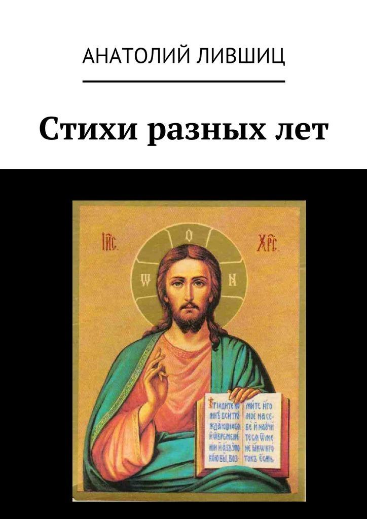Скачать Стихи разных лет бесплатно Анатолий Яковлевич Лившиц