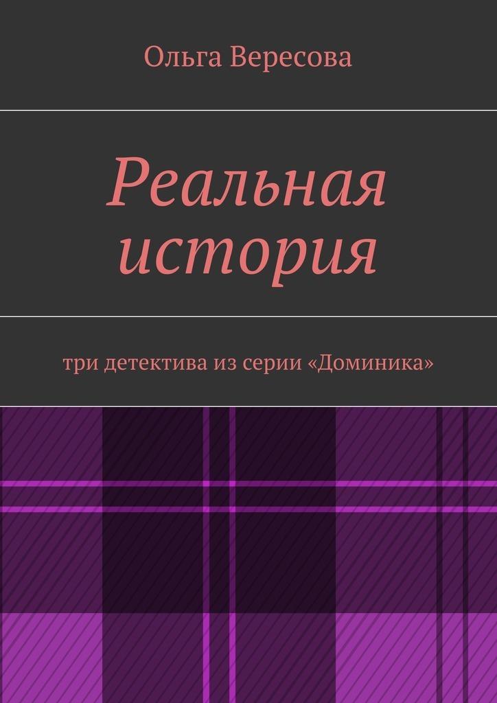 интригующее повествование в книге Ольга Вересова
