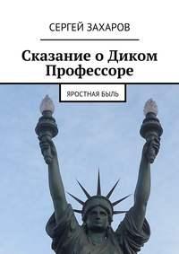 Захаров, Сергей Валерьевич  - Сказание оДиком Профессоре