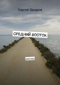 Захаров, Сергей Валерьевич  - Средний восток
