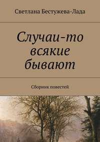 Светлана Игоревна Бестужева-Лада - Случаи-то всякие бывают