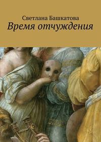 Башкатова, Светлана  - Время отчуждения