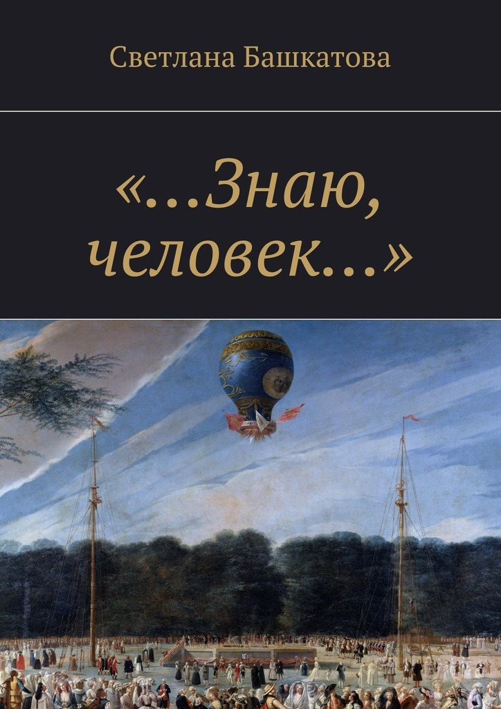 Светлана Башкатова «…Знаю, человек…» светлана замлелова нам американцы объявляли санкции