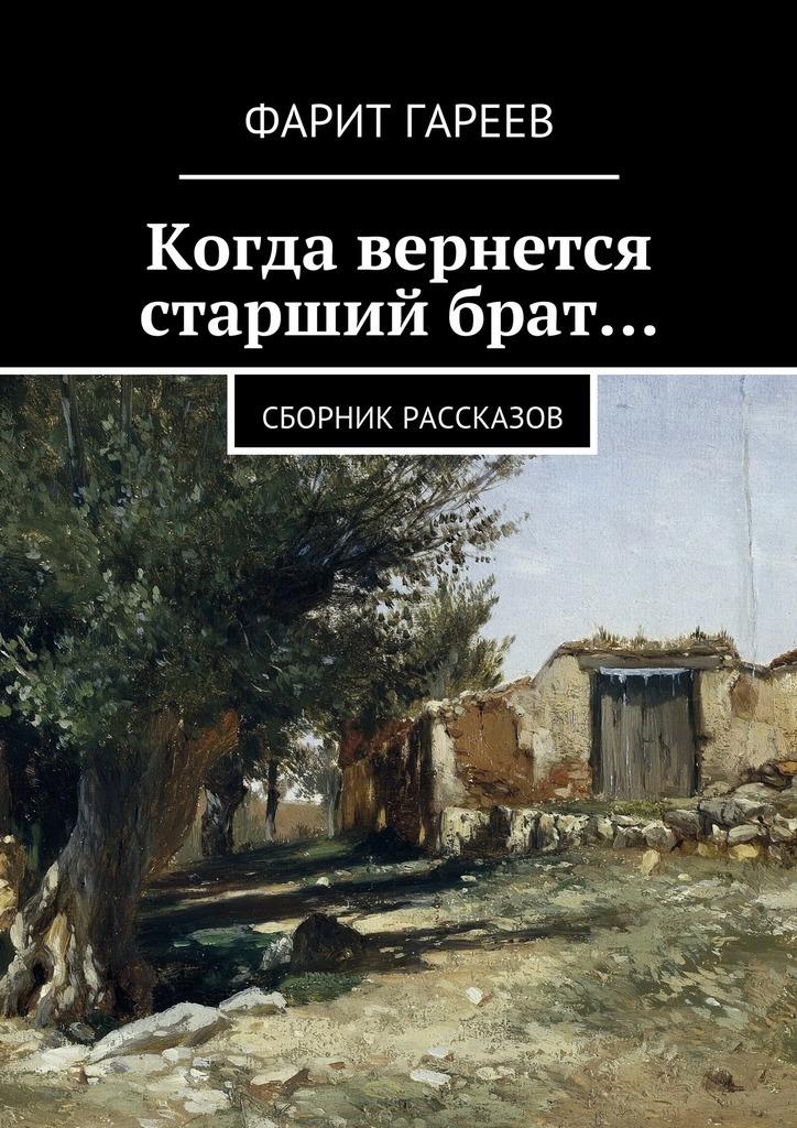 Фарит Гареев Когда вернется старший брат…