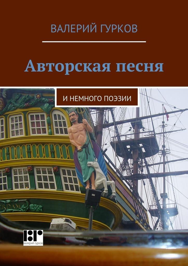 Валерий Гурков Авторская песня. инемного поэзии валерий попов за грибами в лондон сборник