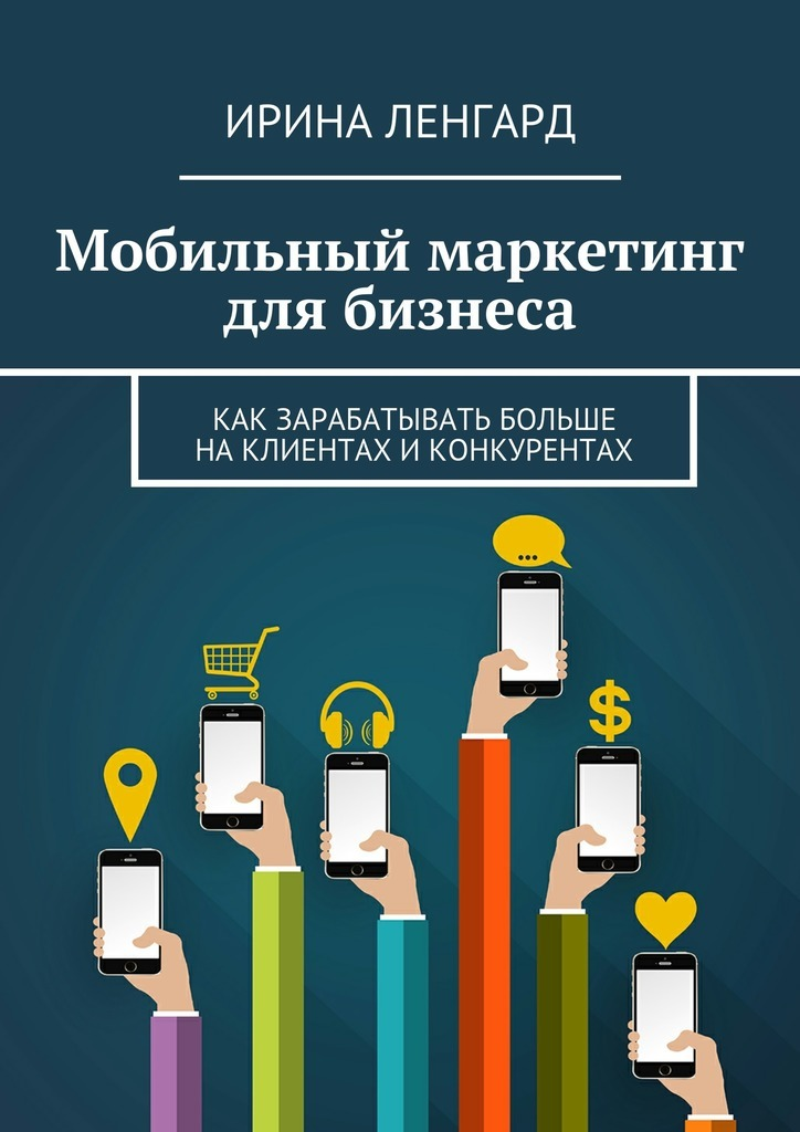 Ирина Ленгард Мобильный маркетинг для бизнеса цена 2017