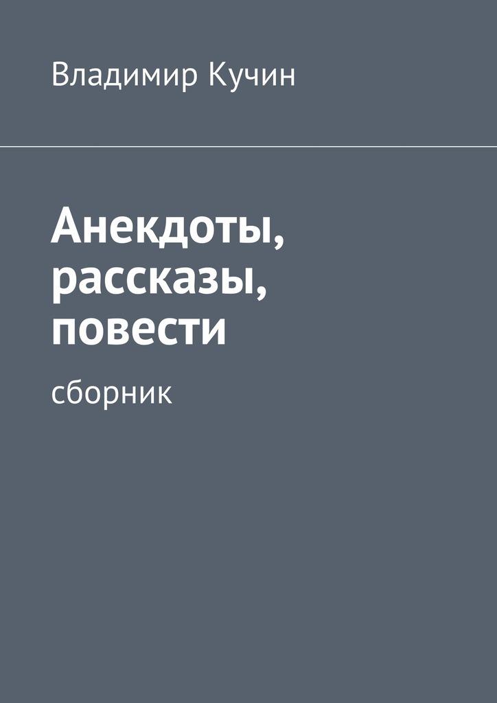 Владимир Кучин Анекдоты, рассказы, повести сага о нагасаки
