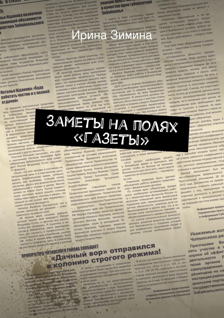 Ирина Зимина Заметы наполях «Газеты» сергей галиуллин чувство вины илегкие наркотики