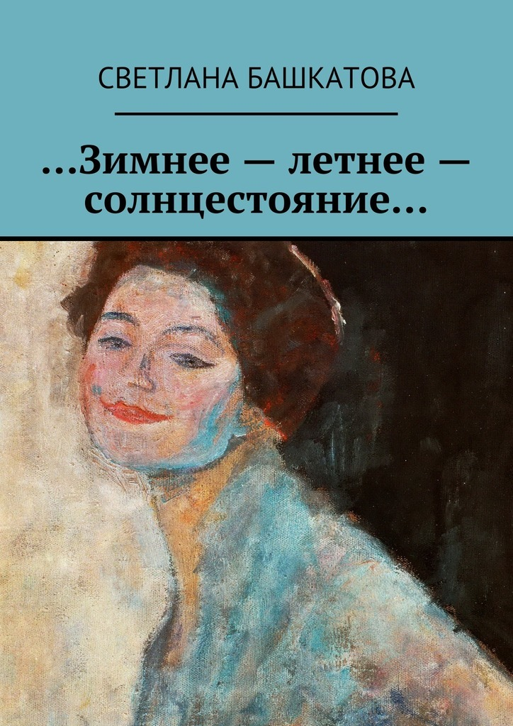 Светлана Башкатова …Зимнее– летнее– солнцестояние…