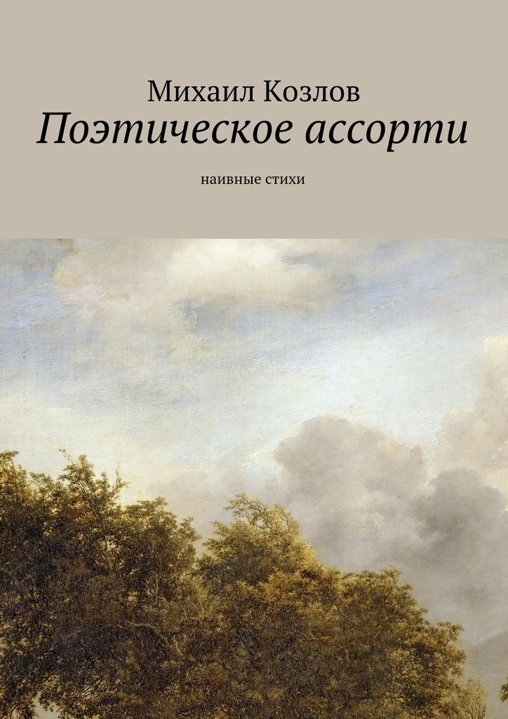яркий рассказ в книге Михаил Козлов