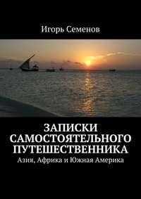 Семенов, Игорь  - Записки самостоятельного путешественника