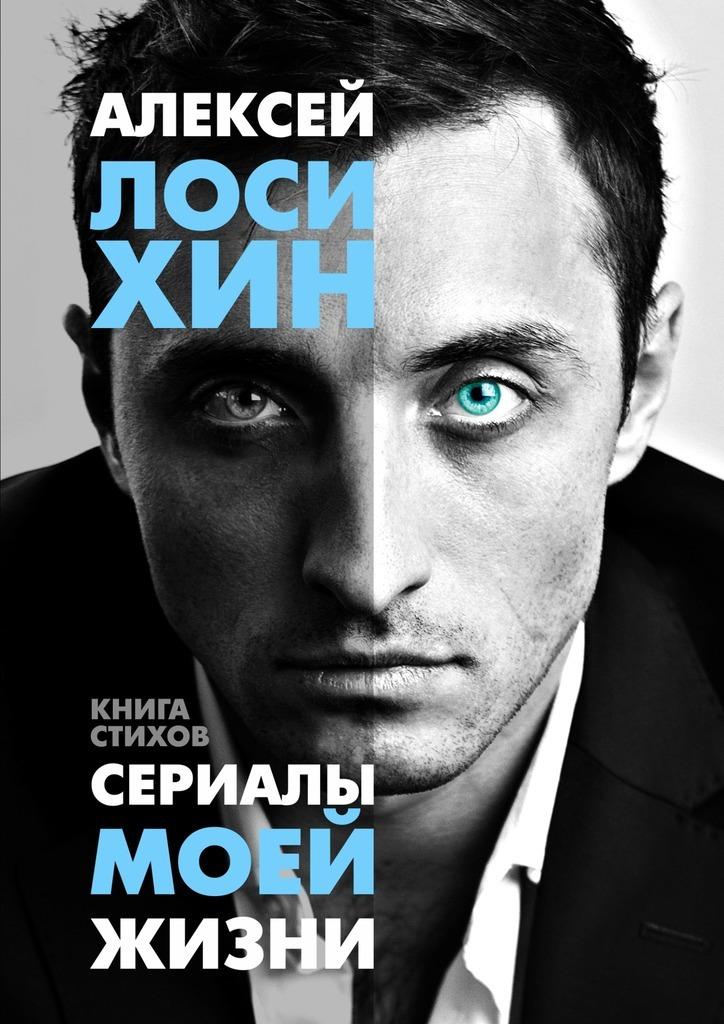 Алексей Лосихин Сериалы моей жизни
