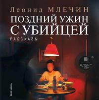 Леонид Млечин - Поздний ужин с убийцей. Рассказы
