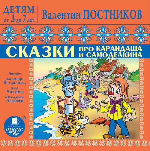 Валентин Постников Сказки про Карандаша и Самоделкина cd аудиокнига постников в карандаш и самоделкин в стране шоколадных деревьев мр3