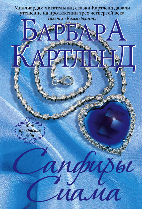 Барбара Картленд - Сапфиры Сиама