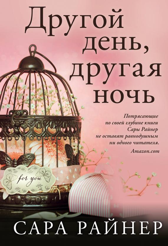 Обложка книги Другой день, другая ночь, автор Райнер, Сара