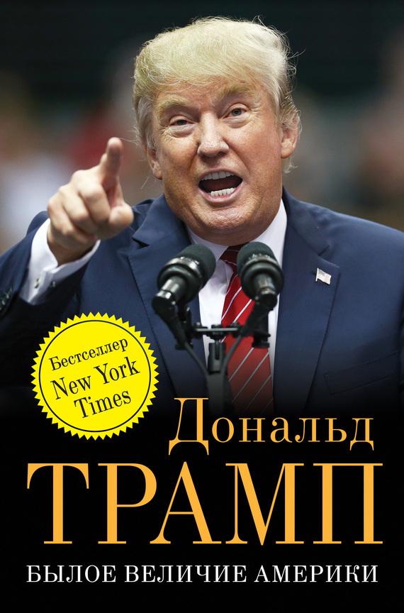 Трамп, Дональд - Былое величие Америки