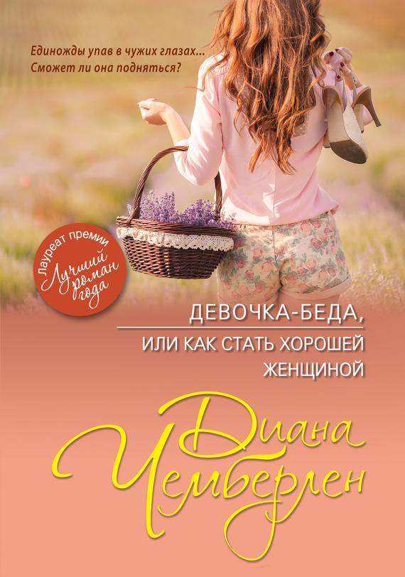 Обложка книги Девочка-беда, или Как стать хорошей женщиной, автор Чемберлен, Диана