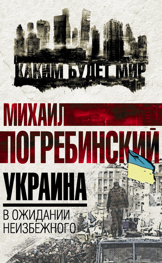 Михаил Погребинский Украина. В ожидании неизбежного