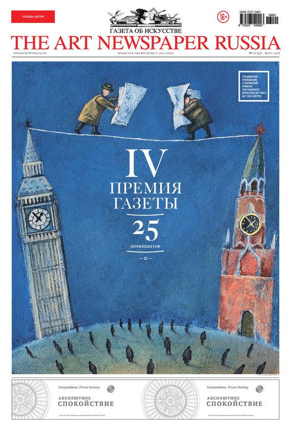 Отсутствует The Art Newspaper Russia №02 / март 2016 отсутствует the art newspaper russia 02 март 2017