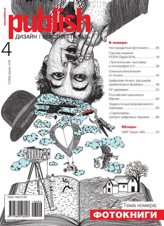 Открытые системы Журнал Publish №04/2016 открытые системы журнал publish 03 2017
