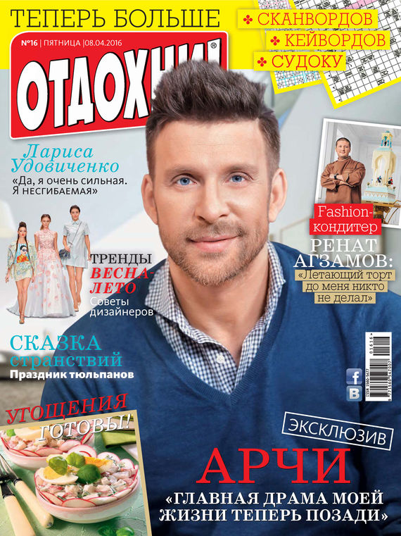ИД «Бурда» Журнал «Отдохни!» №16/2016 ид бурда журнал отдохни 35 2015