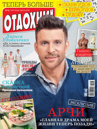 «Бурда», ИД  - Журнал «Отдохни!» №16/2016