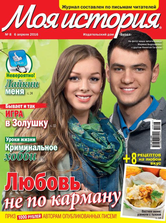 ИД «Бурда» Журнал «Моя история» №08/2016 ид бурда журнал моя история 14 2016