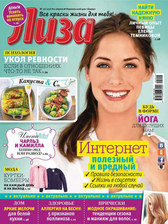 ИД «Бурда» Журнал «Лиза» №16/2016 ид бурда журнал лиза 32 2014