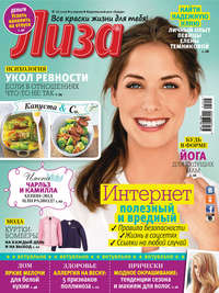 «Бурда», ИД  - Журнал «Лиза» №16/2016