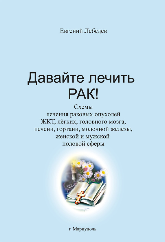 Евгений Лебедев бесплатно