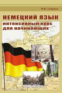 Спирина, М. В.  - Немецкий язык. Интенсивный курс для начинающих