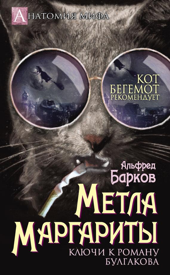 Альфред Барков бесплатно