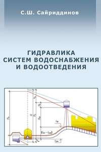 Сайриддинов, С. Ш.  - Гидравлика систем водоснабжения и водоотведения