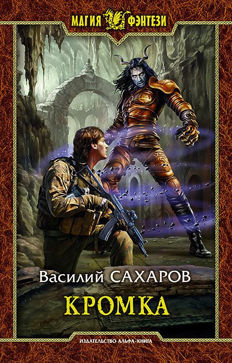 скачай сейчас Василий Сахаров бесплатная раздача