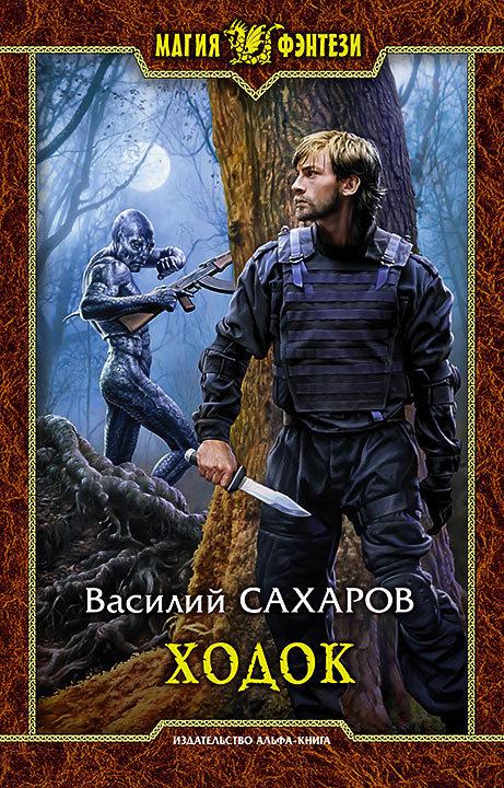Василий Сахаров Ходок олег ольхов рыба морепродукты на вашем столе