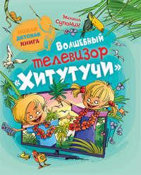 Супонин, Михаил  - Волшебный телевизор «Хитутучи»