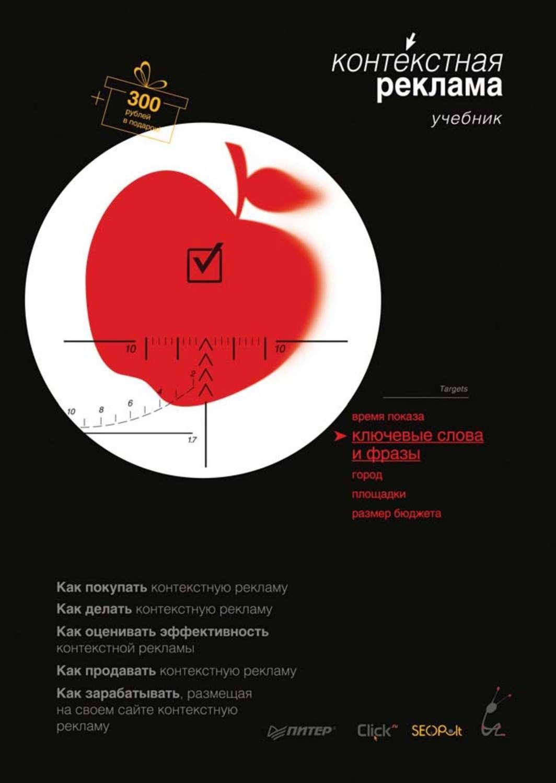 Учебник по рекламе pdf скачать