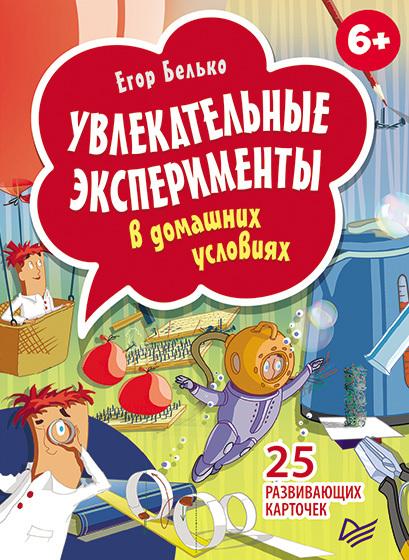 Обложка книги Увлекательные эксперименты в домашних условиях. 25 развивающих карточек, автор Белько, Егор