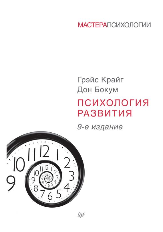 Дон Бокум Психология развития шу л радуга м энергетическое строение человека загадки человека сверхвозможности человека комплект из 3 книг