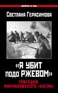 Герасимова, Светлана  - «Я убит подо Ржевом». Трагедия Мончаловского «котла»