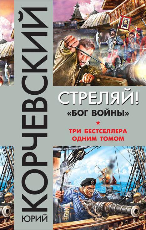 обложка электронной книги Стреляй! «Бог войны» (сборник)