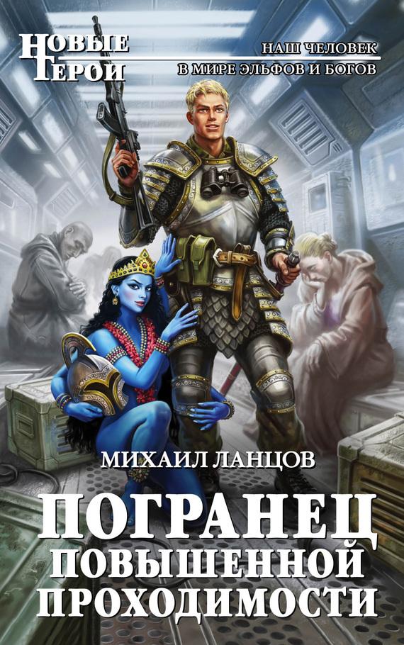 интригующее повествование в книге Михаил Ланцов