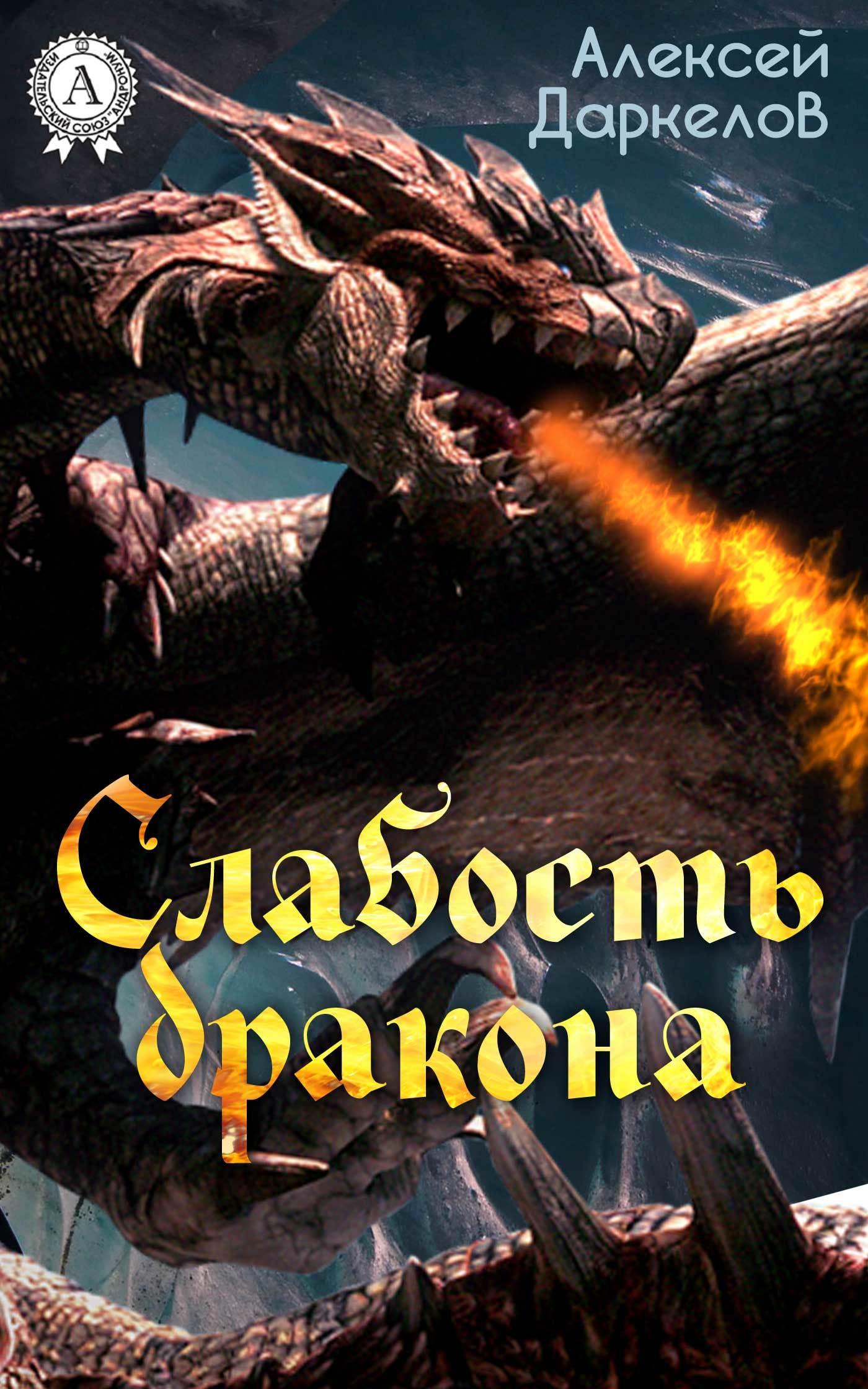 Обложка книги Слабость дракона, автор Даркелов, Алексей