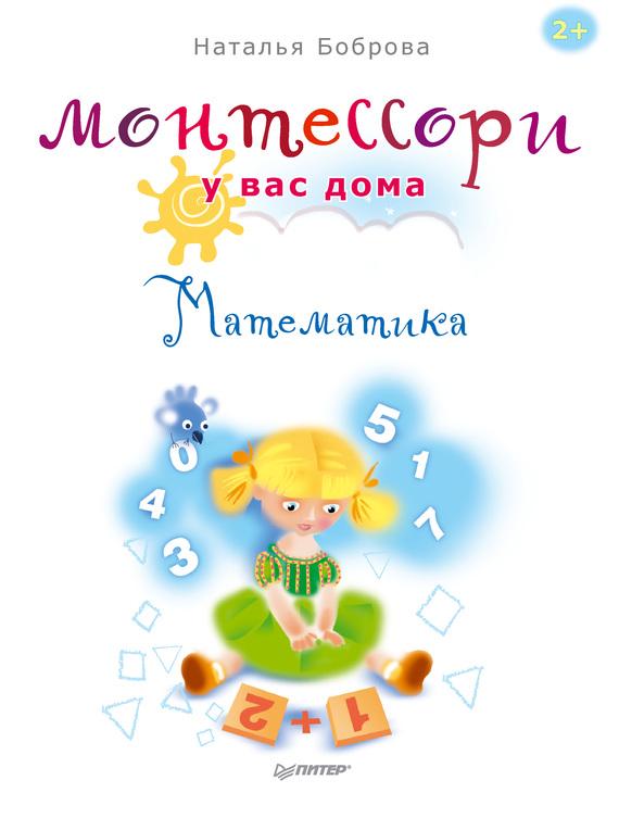 Наталья Боброва Монтессори у вас дома. Математика все для дома